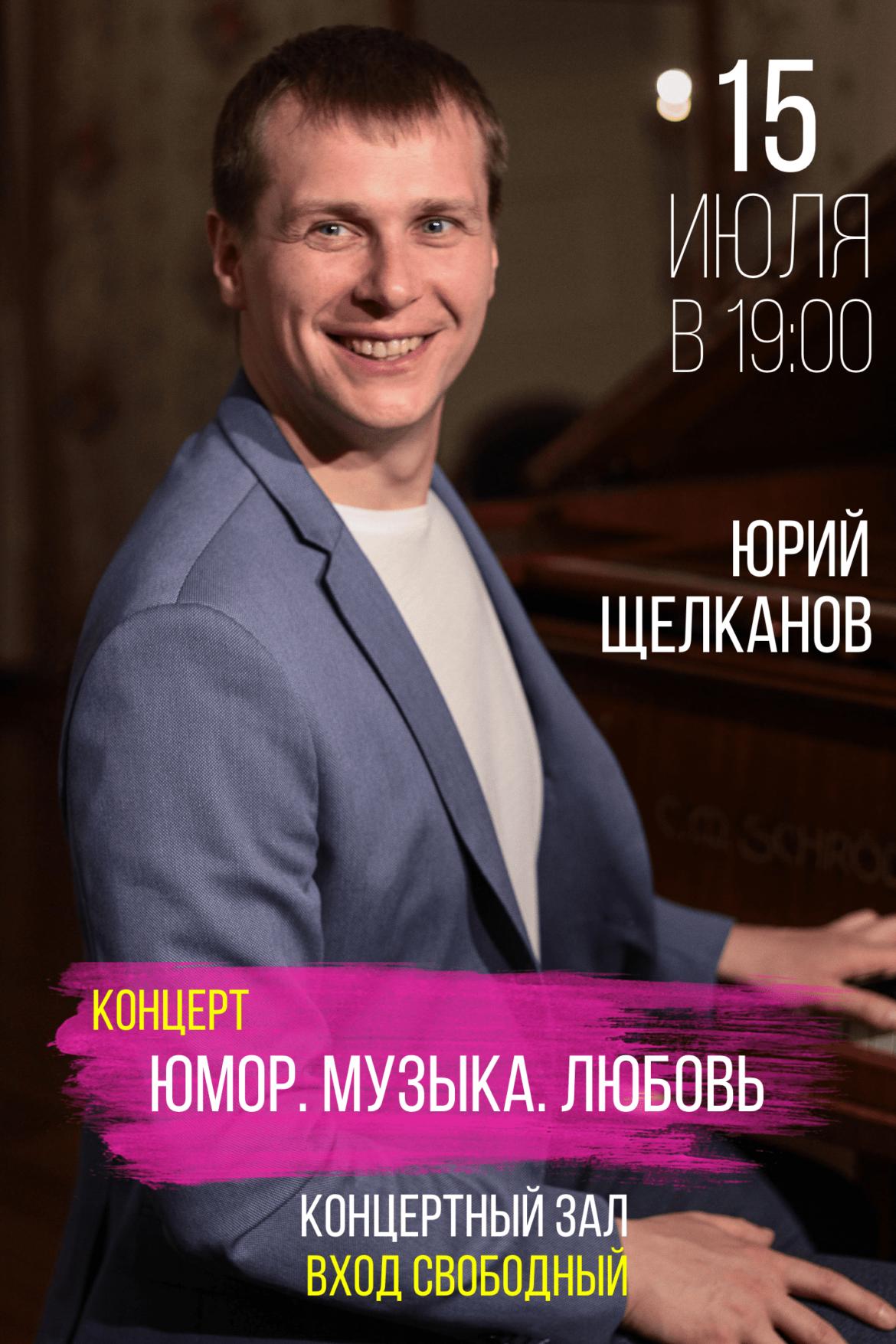 15 июля – Концерт «Юмор.Музыка.Любовь»