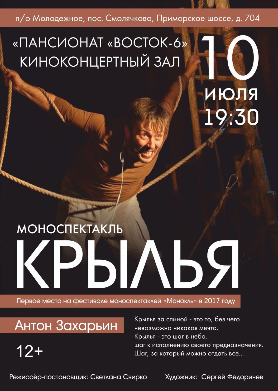 10 июля – Моноспектакль «Крылья»