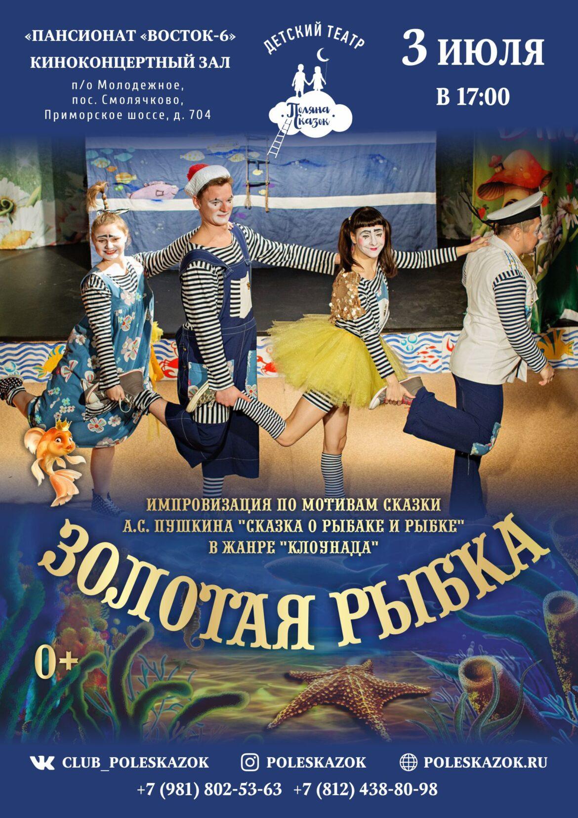 3 июля – Импровизация по мотивам сказки А.С.Пушкина «Золотая рыбка»