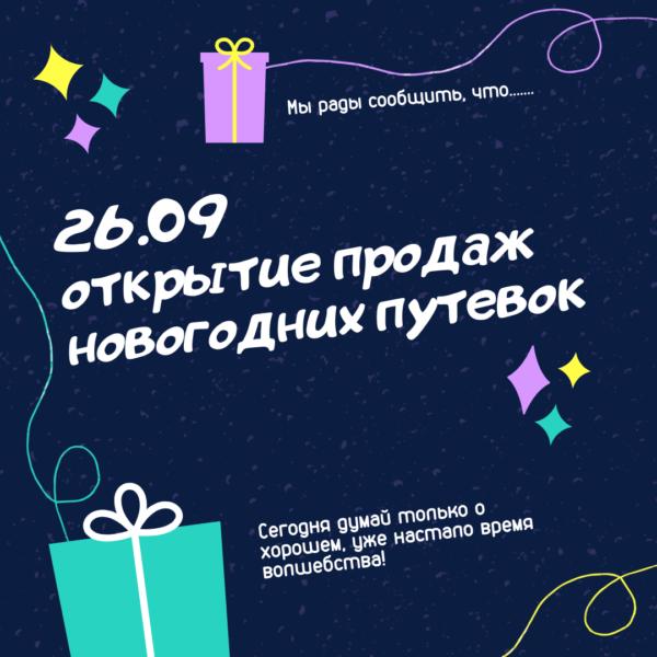 С 26.09 откроются продажи путевок на Новый Год 2021