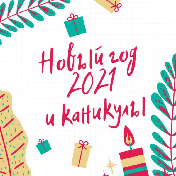 Новый Год 2021 информация и программа