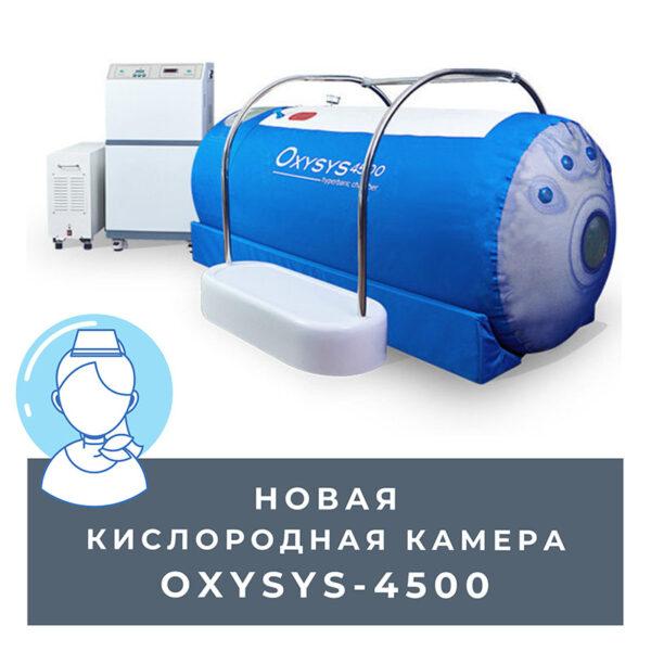 Новая кислородная камера Oxysys 4500