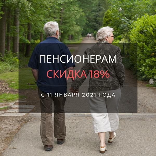 Скидки для пенсионеров