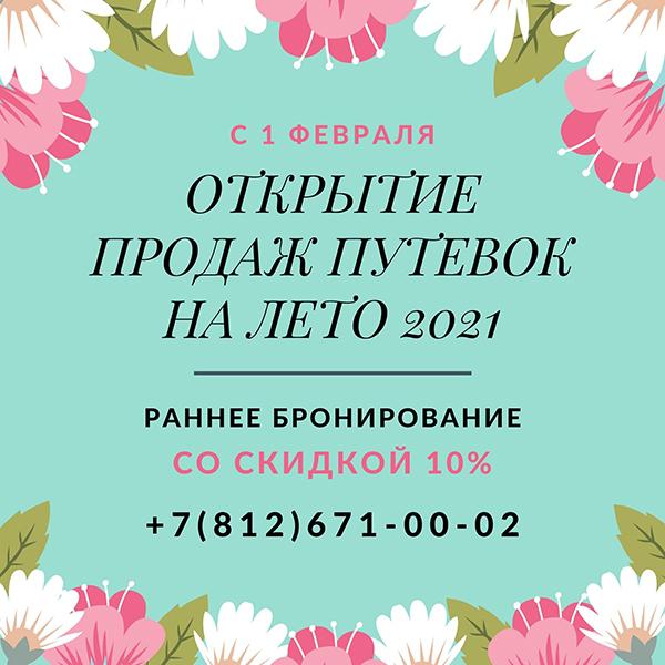 С 1 февраля открытие продаж путевок на лето 2021
