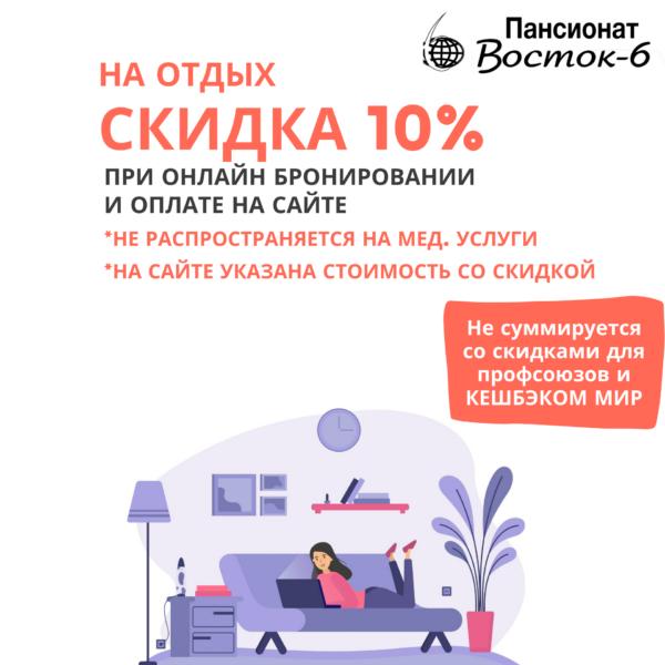 Скидка 10% при онлайн бронировании и оплате