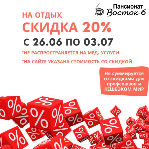Скидка 20% с 26.06 по 03.07