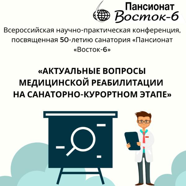 Всероссийская научно-практическая конференция, посвященная 50-летию санатория «Пансионат «Восток-6»