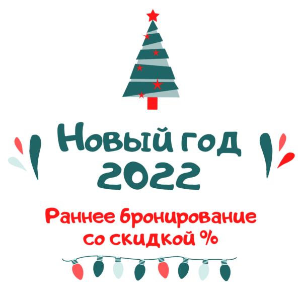 Новый год 2022 и каникулы – % Акция раннего бронирования