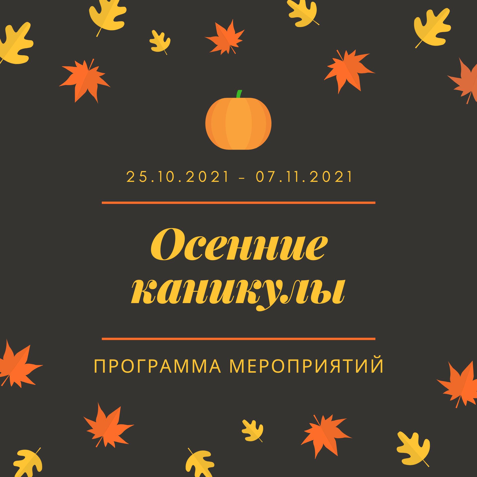 Программа мероприятий на осенние каникулы 25.10.2021 – 07.11.2021